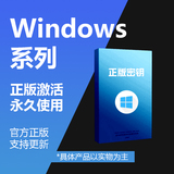 Windows 正版密钥